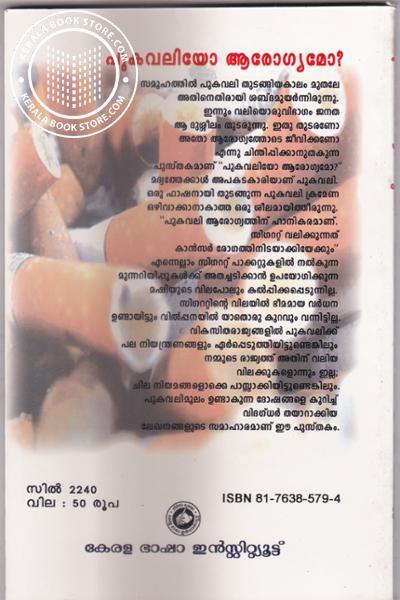 back image of Pukavaliyo Arogyamo