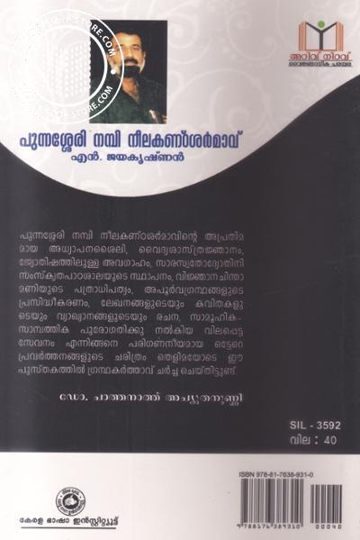 back image of പുന്നശ്ശേരി നമ്പി നിലകണ്ഠശര്മാവ്