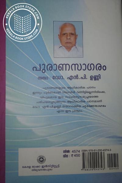 back image of പുരാണസാഗരം