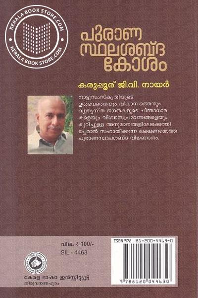 back image of Puranasthalasabdhakosam