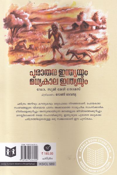 back image of Purathana Indiayum Madhyakala Indiayum