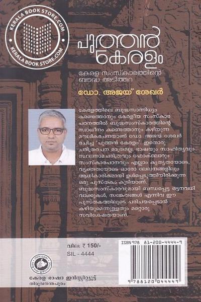 back image of പുത്തന് കേരളം