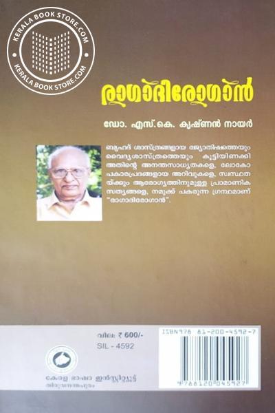 back image of രാഗാദിരോഗാന്