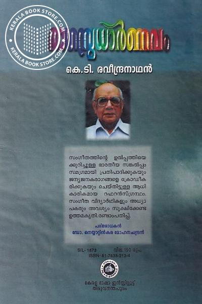 back image of രാഗസുധാര്ണവം