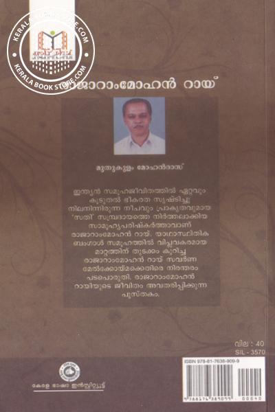 back image of Raja Ram Mohan Rai