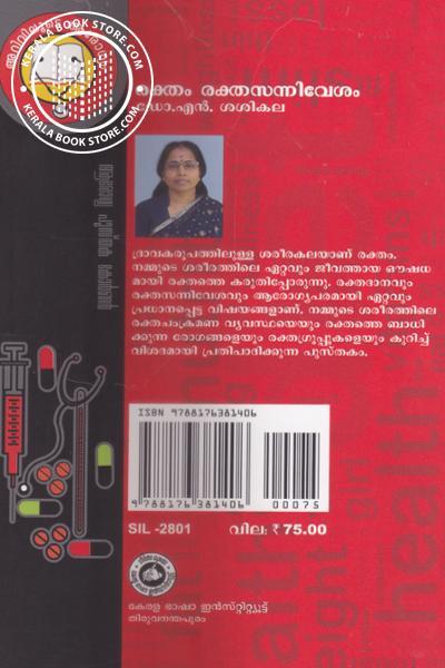back image of Raktham Rakthasannivesam
