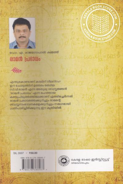 back image of Raman Pravabhavam