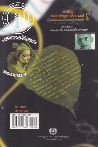 back image of Randumalayala Mamarakal