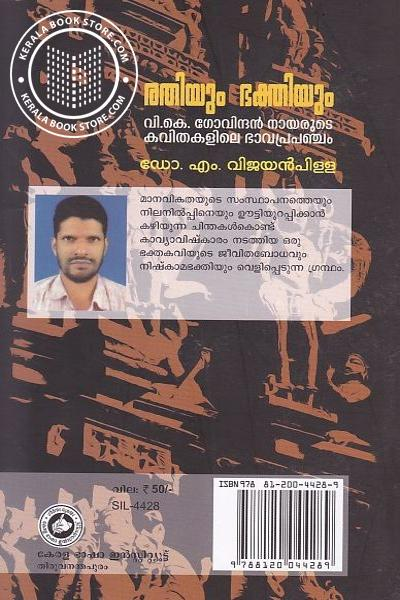 back image of Rathiyum Bhakthiyum V K Govindhan Nairude Kavithakailoode Bhavapracham