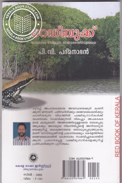 back image of റെഡ്ബുക്ക് വംശനാശം നേരിടുന്ന ജൈവ വൈവിധ്യമേഖല