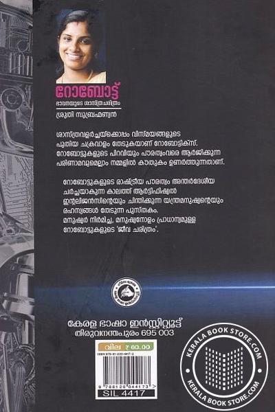 back image of Robot Bhavanayude Sastra Charitram
