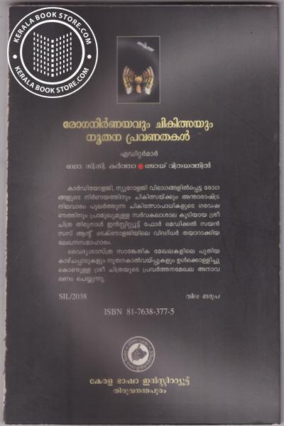 back image of Roganirnayavum Chikilsayum Noothana Pravanathakal