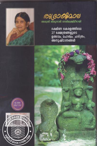 back image of Rudrakshamaala