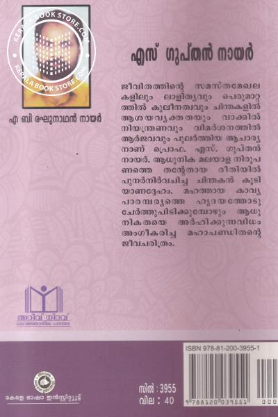 back image of S Gupthan Nair