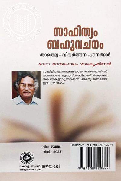 back image of സാഹിത്യം ബഹുവചനം