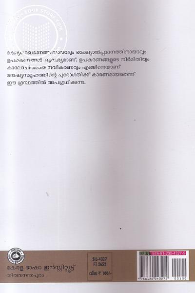 back image of സൈവന്ധവ നാഗരികത - 2