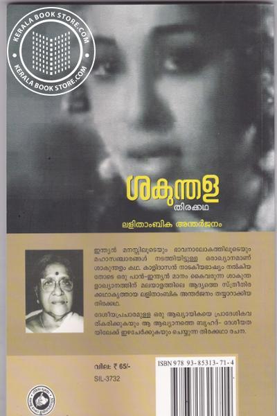 back image of ശകുന്തള