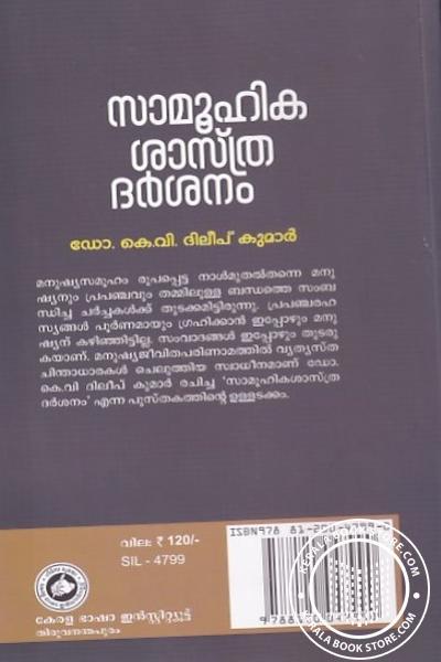 back image of സാമൂഹിക ശാസ്ത്ര ദര്ശനം