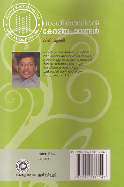 back image of Sangeethathinte Keraleya Padangan