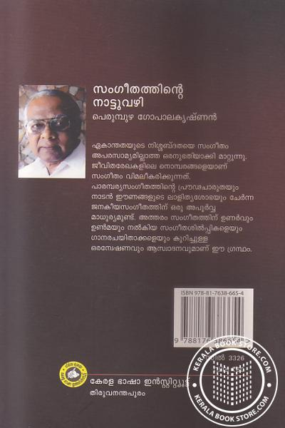 back image of Sangeethathinte Nattu Vazhy