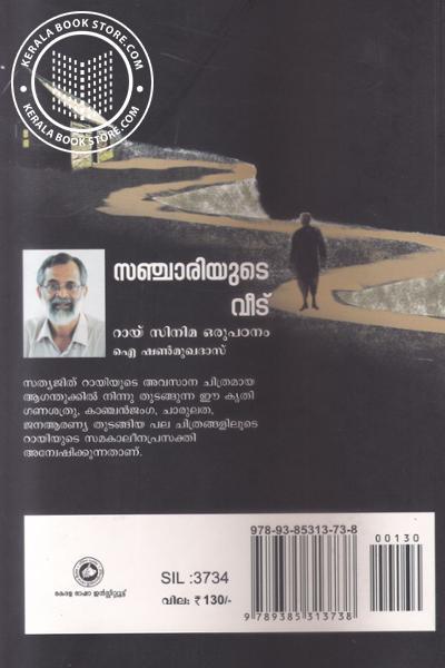 back image of Sanjariyude Veedu- Ray Cinima Oru Padanam