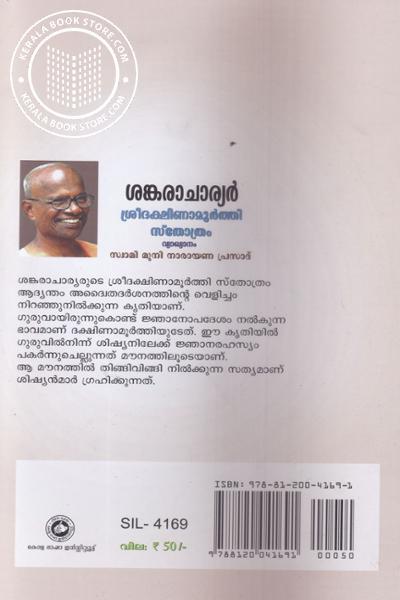 back image of Sankaracharyar Sri Dakshinamurthi Stotram