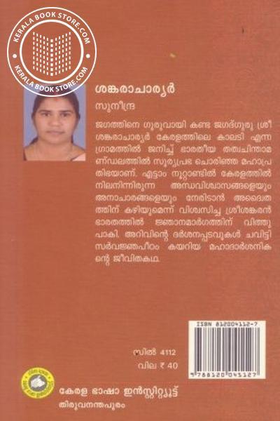 back image of ശങ്കരാചാര്യര്