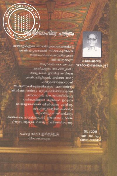 back image of സംഘസാഹിത്യ ചരിത്രം