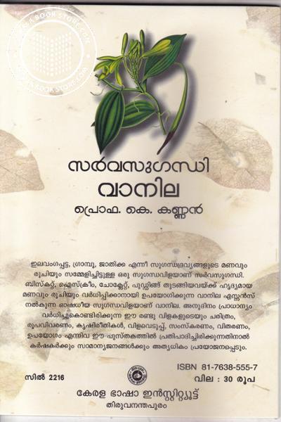back image of സര്വസുഗന്ധി വാനില