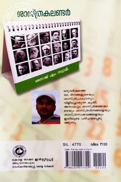 back image of ശാത്രകലണ്ടര്