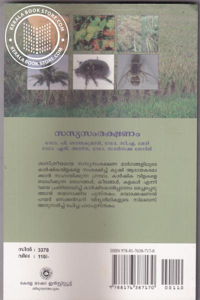 back image of Sashya Samrakshanam