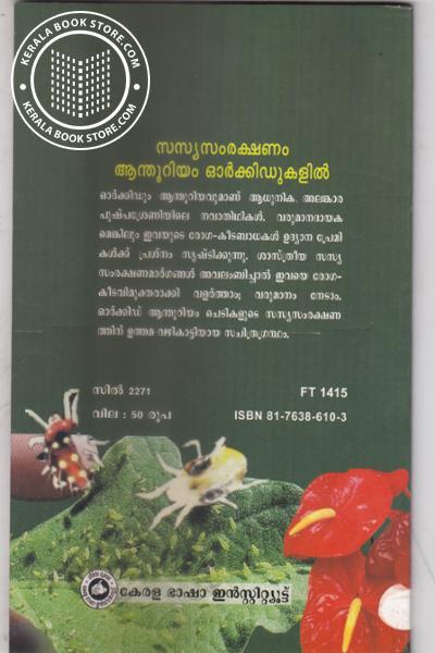 back image of Sasyasamrakshanam Anthuriyum Orchidukalil