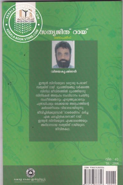 back image of സത്യജിത് റായ്