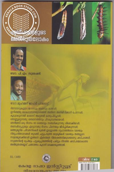 back image of Shadpadangalude Alvudalokam
