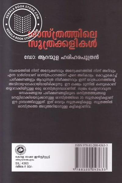 back image of Shastrathile Sootrakalikal
