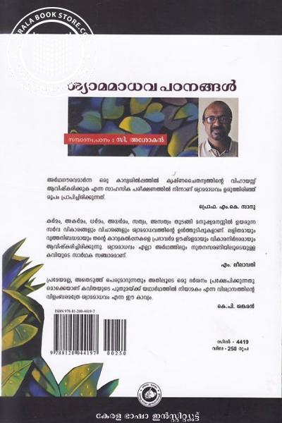 back image of ശ്യാമമാധവ പഠനങ്ങള്