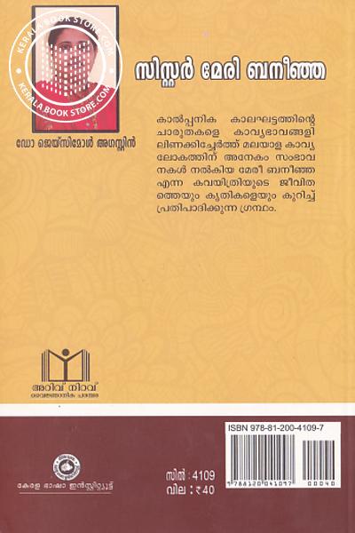 back image of സിസ്റ്റര് മേരി ബനീഞ്ഞ