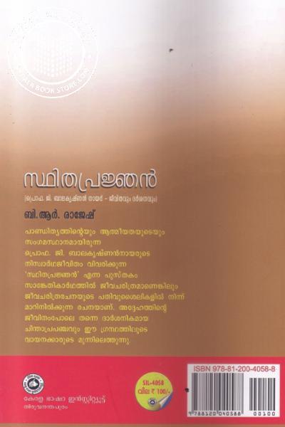 back image of Sithitha Pranjan