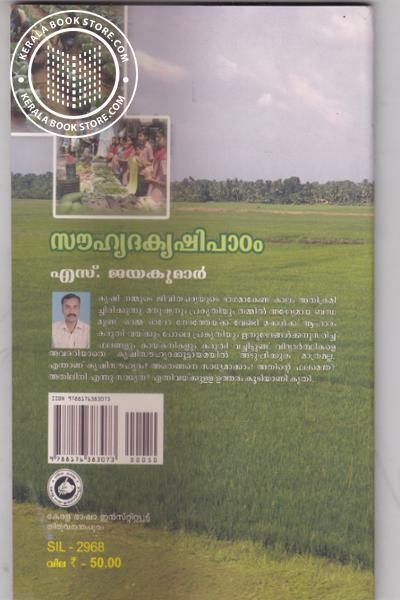 back image of Souhrida Krishipatam