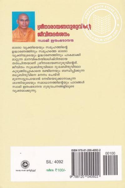 back image of ശ്രീനാരായണ ഗുരുവിന്റെ ജീവിതദര്ശനം