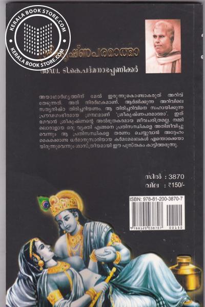 back image of Sreekrishna Paramathma