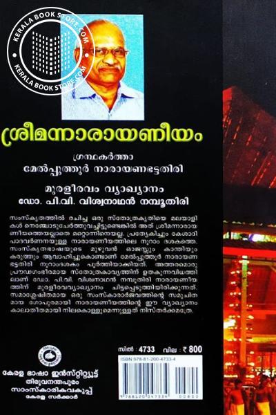 back image of ശ്രീമന്നാരായണീയം