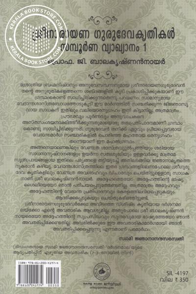 back image of Sreenarayana Gurudeva Krithikal Sampoorna Vyakhyanam -1