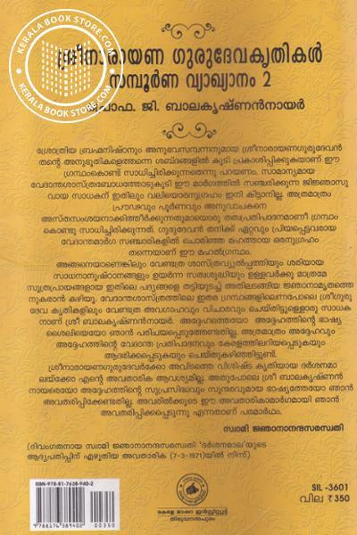 back image of Sreenarayana Gurudeva Krithikal Sampoorna Vyakhyanam -2