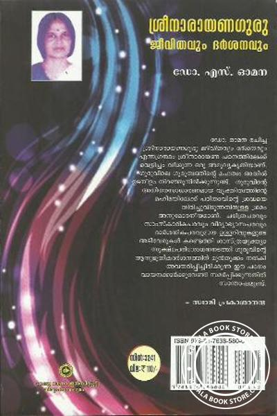 back image of Sreenarayanaguru jeevithavum darsanavum