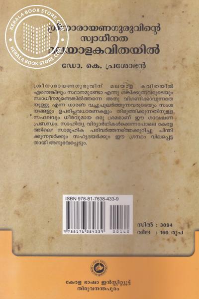 back image of ശ്രീനാരയണ ഗുരുവിന്റെ സ്വാധീനത മലയാളകവിതയില്