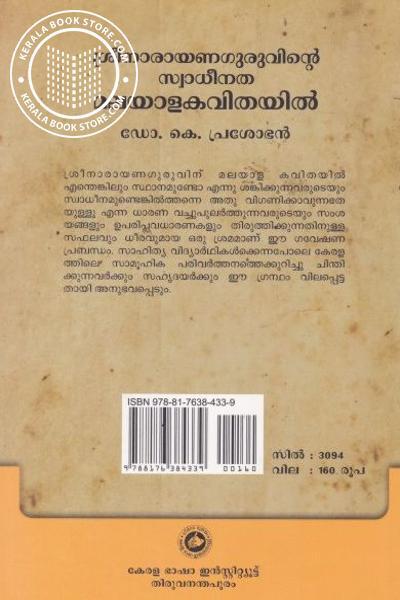 back image of ശ്രീനാരായണ ഗുരുവിന്റെ സ്വാധീനത മലയാളകവിതയില്