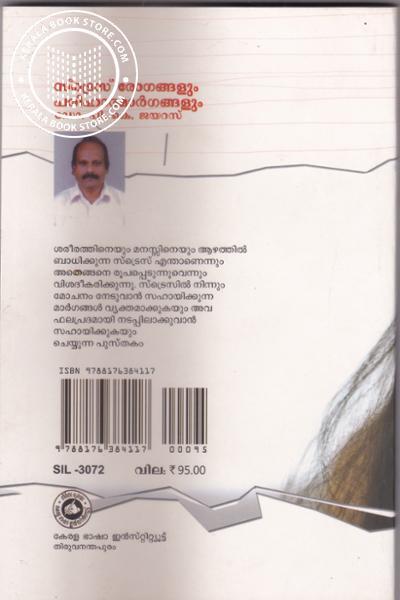back image of Stress Rogangalum Parihara Margangalum