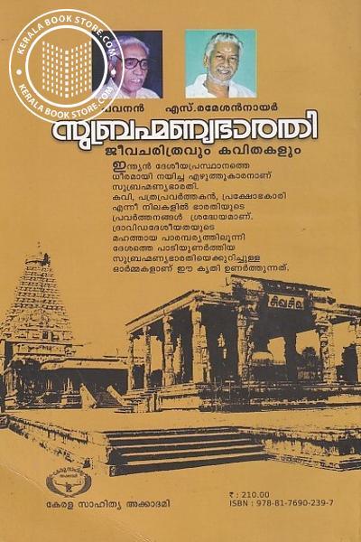 back image of സുബ്രഹ്മണ്യ ഭാരതി ജീവചരിത്രവും കവിതകളും