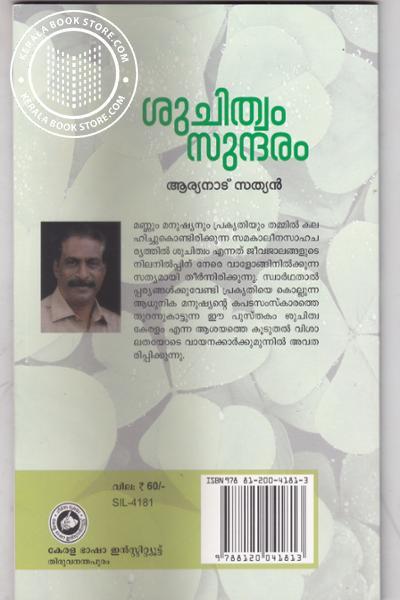 back image of Suchithvam Sundaram